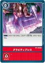 デジモンカードゲーム BT1-090 グラビティプレス C
