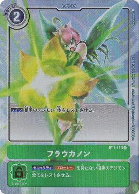 デジモンカードゲーム 【パラレル】BT1-110 フラウカノン R画像