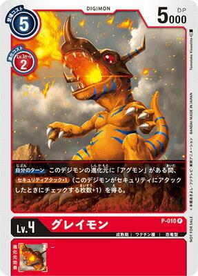 トレーディングカード・テレカ, トレーディングカード  P-010 P