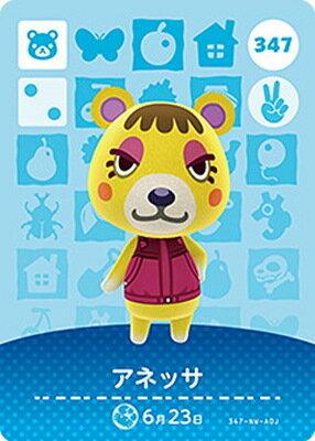 トレーディングカード・テレカ, トレーディングカード amiibo 347