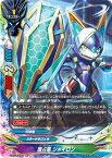 バディファイト/【パラレル】S-BT01-0069 護占竜 ジャイロン【並】