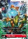 デジモンカードゲーム BT4-018 スピノモン U