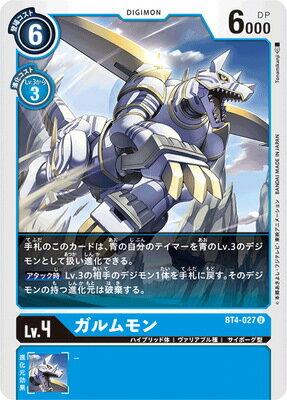 トレーディングカード・テレカ, トレーディングカード  BT4-027 U