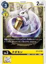 デジモンカードゲーム BT4-037 クダモン C