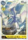 デジモンカードゲーム BT4-049 ヴァロドゥルモン R