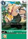 デジモンカードゲーム BT4-055 レオモン C