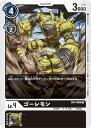 デジモンカードゲーム BT4-066 ゴーレモン C