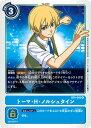 デジモンカードゲーム BT4-093 トーマ・H・ノルシュタイン R
