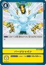 デジモンカードゲーム BT4-106 パージシャイン C