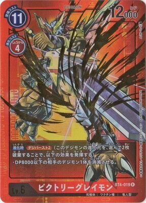 トレーディングカード・テレカ, トレーディングカード  BT4-019 R