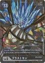 デジモンカードゲーム 【パラレル】BT4-075 ブラストモン SR