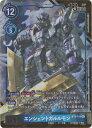 デジモンカードゲーム 【パラレル】BT4-114 エンシェントガルルモン SEC