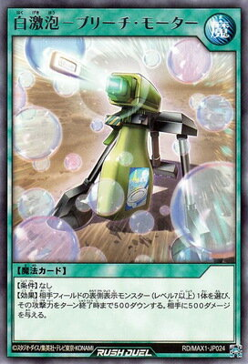 遊戯王ラッシュデュエル RD/MAX1-JP024 白激泡−ブリーチ・モーター R画像