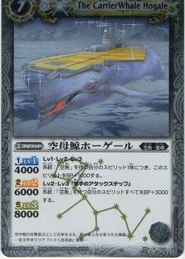 バトルスピリッツ/BS10-040空母鯨ホーゲールR