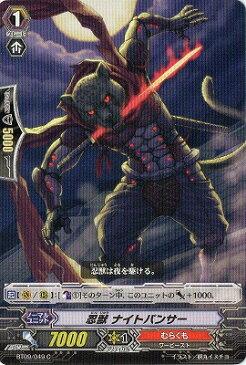 カードファイト!! ヴァンガード/BT09/049 忍獣 ナイトパンサー