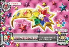 アイカツ! CD-004 スターライトカチューシャ