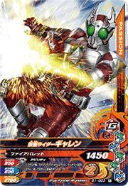 Kamen Rider garren 1 G1-023 R