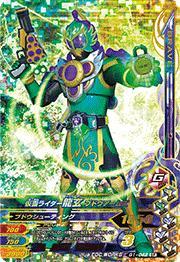 Kamen Rider ryugen 1 G1-042 SR