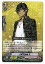 カードファイト!! ヴァンガードG/G-TB02/020 大倶利伽羅 特 R