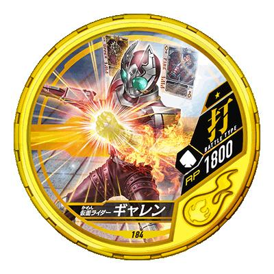 Kamen Rider garren 07 DISC-184 R1