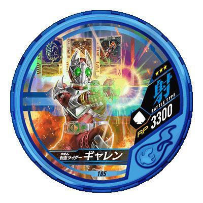 Kamen Rider garren 07 DISC-185 R3