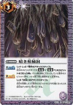 バトルスピリッツ/BS21-068暗き棺桶洞