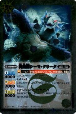 バトルスピリッツ/【BSC15】SD06-010海皇龍シーマ・クリークR