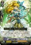 ヴァンガード BT14/048 厳戒の宝石騎士アルウィーン C 光輝迅雷