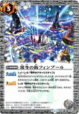 トレーディングカード・テレカ, トレーディングカード  BS27-073 04
