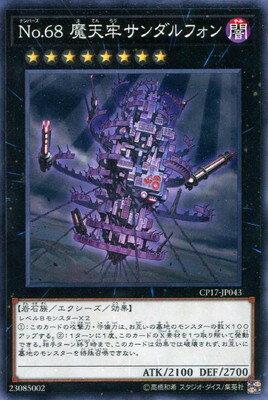 トレーディングカード・テレカ, トレーディングカード  10 CP17-JP043 No.68