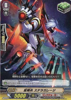 ヴァンガード TD11/017 星輝兵ステラガレージ 侵略の星輝兵