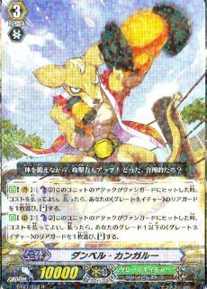 ヴァンガード BT07/022 ダンベル・カンガルー R 獣王爆進