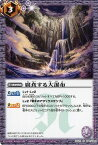 バトルスピリッツ/BS20-068腐食する大瀑布C