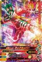 ガンバライジング/ガシャットヘンシン4弾/G4-026 仮面ライダーキックホッパー SR