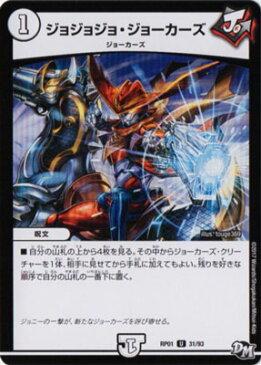 デュエルマスターズ新1弾/DMRP-01/31/UC/ジョジョジョ・ジョーカーズ