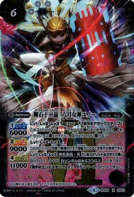 バトルスピリッツ/BS40-CP03 輝石十二晶 六月女神ユノー X【自販機版】