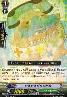 カードファイト!! ヴァンガード/BT08/042 ぐるぐるダックビル