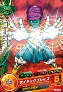 ドラゴンボールヒーローズ 第2弾 H2-58 ブージン サイキックブレイズ C画像