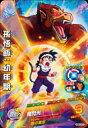 ドラゴンボールヒーローズ/GM6弾/HG6-CP3/孫悟飯:幼年期/魔閃光 CP