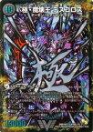 デュエルマスターズ DMR-16極 V1b秘 SS 極魔王殿 ウェルカム・ヘル 極・魔壊王 デスゴロス闇 ドラグハート・クリーチャー 「ドラゴン・サーガ 第4章 超戦ガイネクスト×極」