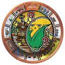 フルアヘッドで買える「妖怪メダルトレジャー02/ピントコーン【ブロンズ】」の画像です。価格は80円になります。