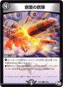 フルアヘッドで買える「デュエルマスターズ/DMRP-03/76/C/獣面の銃弾」の画像です。価格は20円になります。