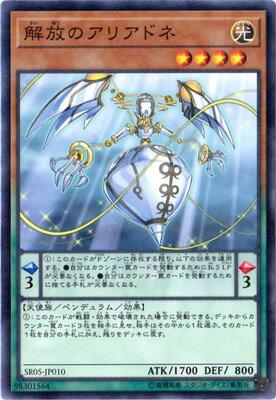 トレーディングカード・テレカ, トレーディングカード  10 SR05-JP010