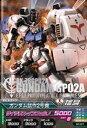 ガンダムトライエイジ/ビルドエムエス2弾/B2-007・ガンダム試作2号機R