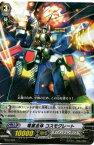 カードファイト!!ヴァンガード/超次元の勇者/TD12/003/電星合体 コスモグレート