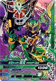 Kamen Rider ryugen 2 2-054 CP
