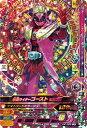 ガンバライジング/バッチリカイガン4弾/K4-008 仮面ライダーゴースト ヒミコ魂 LR