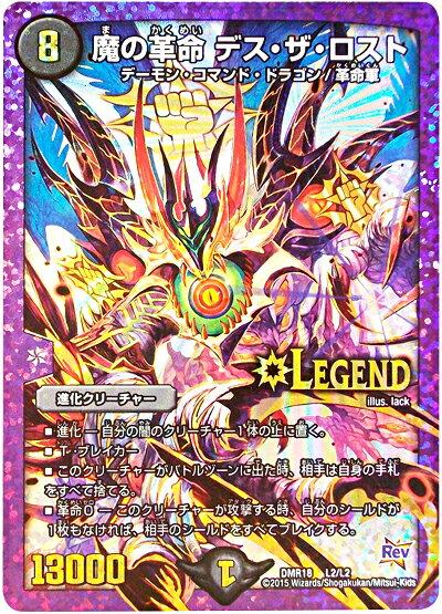 トレーディングカード・テレカ, トレーディングカード  DMR-18 L2 LC 2 !!