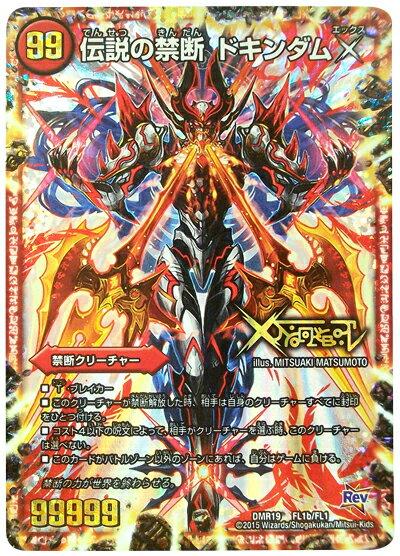 トレーディングカード・テレカ, トレーディングカード  DMR-19 FLC X 3 X