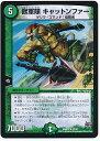 デュエルマスターズ DMR-19 22 R 獣軍隊 キャットンファー 自然 進化クリーチャー 「革命編 第3章 禁断のドキンダムX」